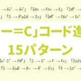 「キー=C」で使えるコード進行15パターン|作曲や演奏に使えるコード進行の基礎編から応用編まで