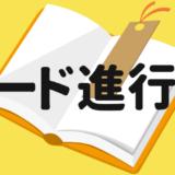 コード進行本のおすすめ7選|コード進行を知りたい・理解したい・作れるようになりたい人のための本をご紹介します。
