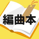 編曲が学べる本のおすすめ6冊|アレンジを学びたい人が活用できる本を厳選しました
