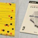 【作曲】メロディの作り方が本当に学べる二冊の本(「メロディの作り方※中田喜直著」「ジャズ・コンポジション※テッド・ピース著」)