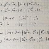コード譜の書き方について(作曲力を高める、または自分以外の人に見せるための書き方)
